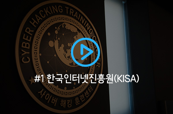 #1 한국인터넷진흥원(KISA)