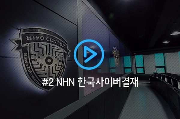 #2 NHN 한국사이버결재