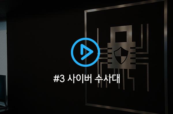#3 사이버 수사대