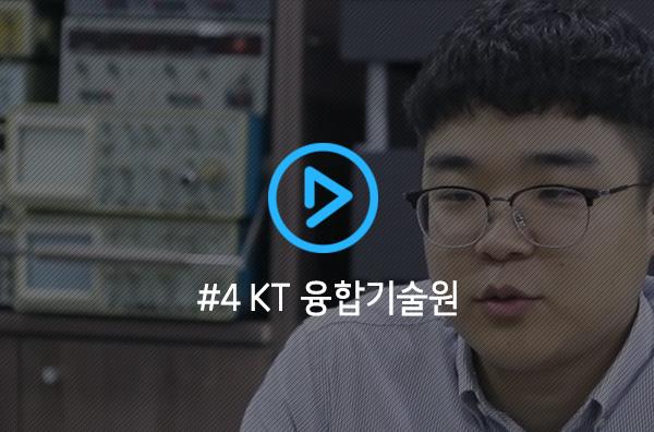 #4 KT 융합기술원