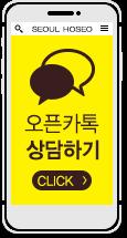 서울호서 오픈카톡